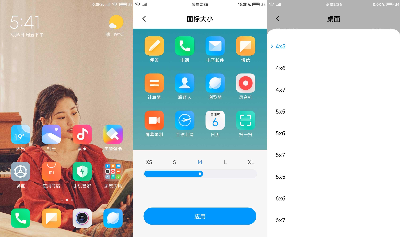 小米Note3 [MIUIV11-20.3.7] 动画开关手势IOS应用隐藏|图标大小布局调节 [03.07]