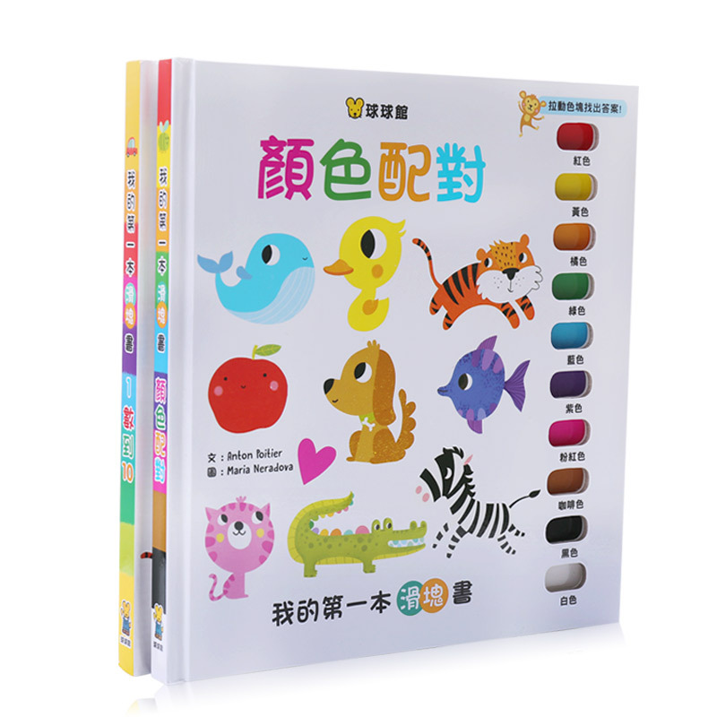 Children Early Childhood English Book Picture Book Looking Through Figure Book Color With Numbers ENLIGHTEN Books Educational 1-
