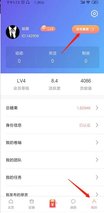 币帮app怎么发布悬赏任务,币帮做悬赏兼职获取糖果。插图(3)
