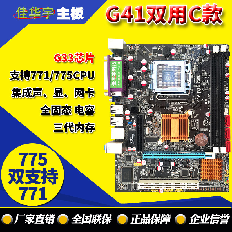 G41 Desktop Computer Motherboards Support 771/775C Pu Dual-Use DDR3 Three Generations G33 Chip C-