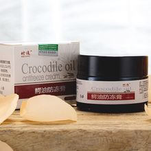 36g Crocodile Oil Herbal Cracked Heel Skin Repair Moisturizing Hand Foot Cream
