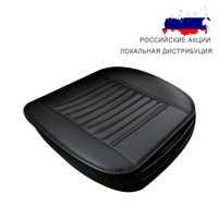 1 pièce housse de siège de voiture confortable coussin protecteur en polyuréthane avec sac de rangement inférieur RU STOCK