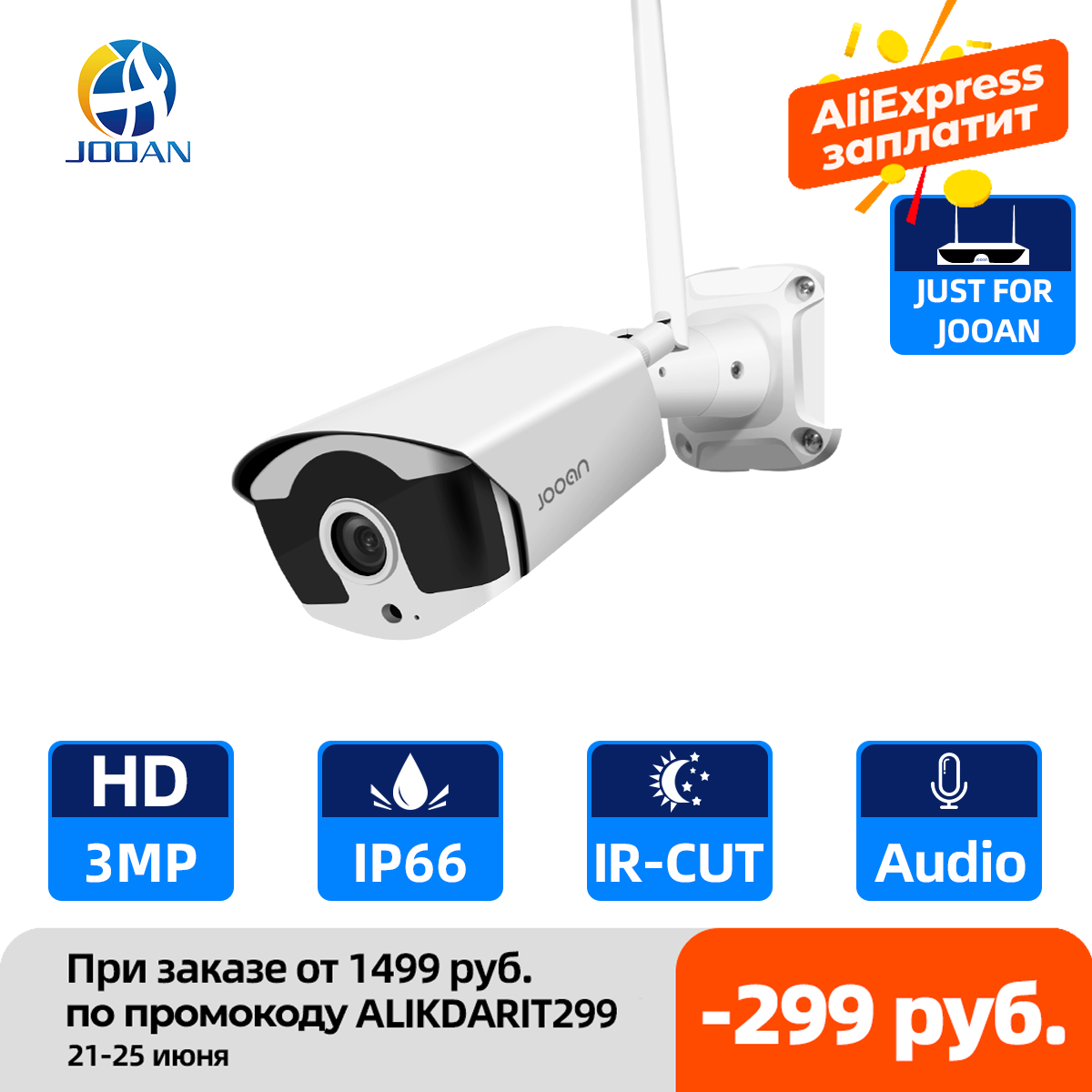 Wifi IP Camera 3.0MP Outdoor Infrared Night Vision Security Video Surveillance Audio Recording Wireless Camera for Jooan NVR
