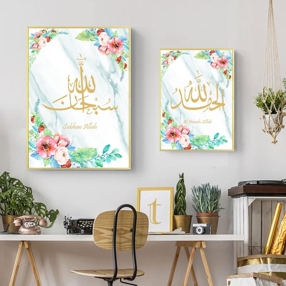 Image 4 - Obraz przedstawiający kwiat obraz na płótnie plakat z nadrukiem Islam plakaty i druki Nordic islamski dekoracyjny obraz na płótnie salonMalarstwo i kaligrafia   -