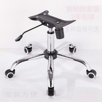 Chair Five-star Foot Lift Computer Office Swivel Executive Chair Basis with Gas Strut and Tray Furniture Feet Accessories