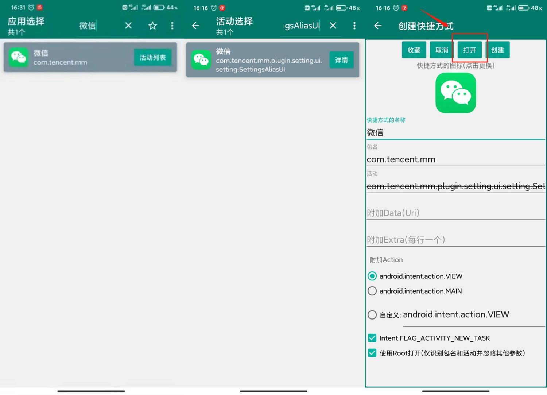 微信7.0.15版本最新修改微信号方法