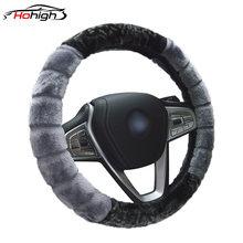 Универсальный автомобильный плюшевый резиновый чехол на руль