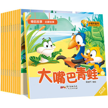 10 books/sets of children's stories Chinese stories children bedtime stories enlightenment color picture story baby story books a good night story 365 night s bedtime stories textbook