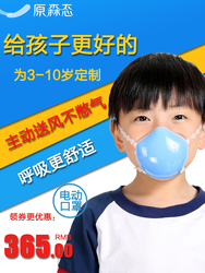 Haze-resistant Mask Children Anti-PM2.5 Dustproof Anti Pathogenic Bacteria KN95 Breathable Electric  Mask