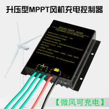 12V 24V 48 Vwaterproof Type Wind Generator Controller Mppt Booster Type 300W 600W 800W Voltage regulator