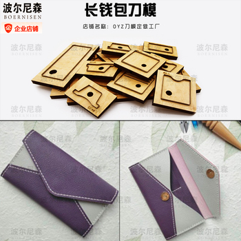 card bag cutting die folding wallet punching steel card bag straight die leather cutting die wood mold tool