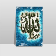 Arabic Fonts Allah Islam  Vintage Posters and Prints Scroll Painting Canvas Wall Art Pictures Farme Home Decoration