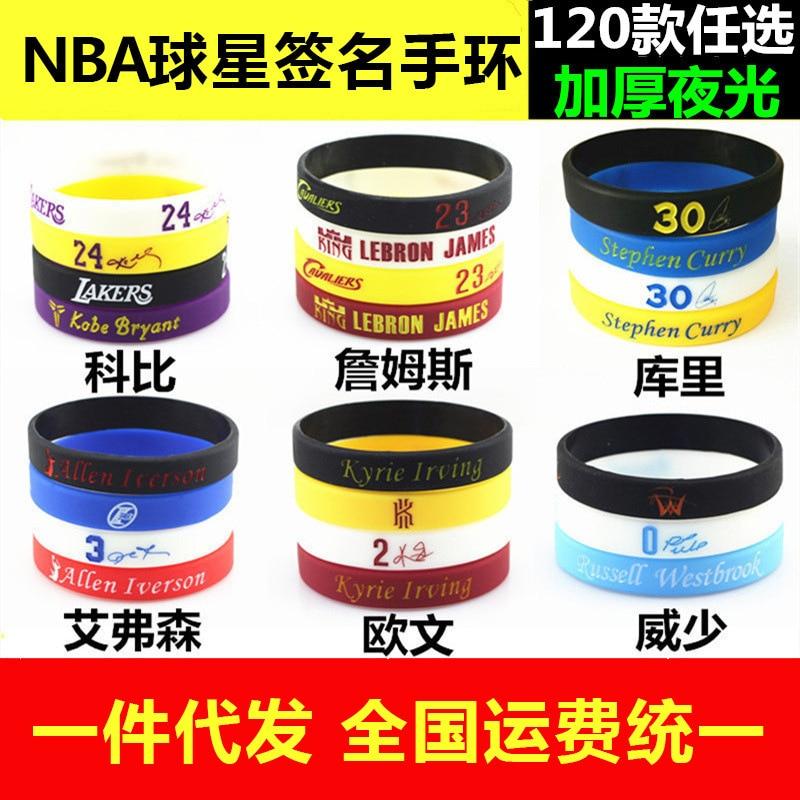 Silica Gel Bracelet Night Light Kobe Curry James Wade Owen Carving Basketball Bracelet Crestor Logo