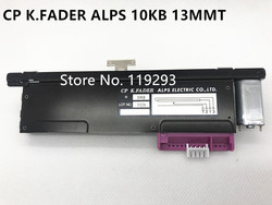Новый оригинальный CP K. FADER ALPS ELECTRIC CO, ltd.10кб 13 мм Т-образная ручка с моторной рейкой фейдер NC потенциометр слайдов изгибы -- 10 шт./лот