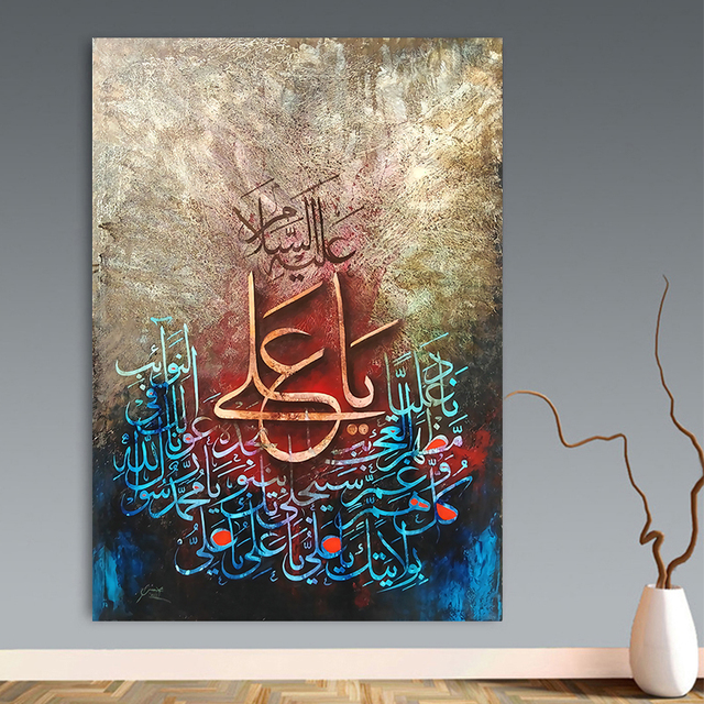 Poster and Prints Art Allah Muslim Islamic Calligraphy Canvas Painting Ramadan Mosque Wall Art Picture Living Room Home Decor