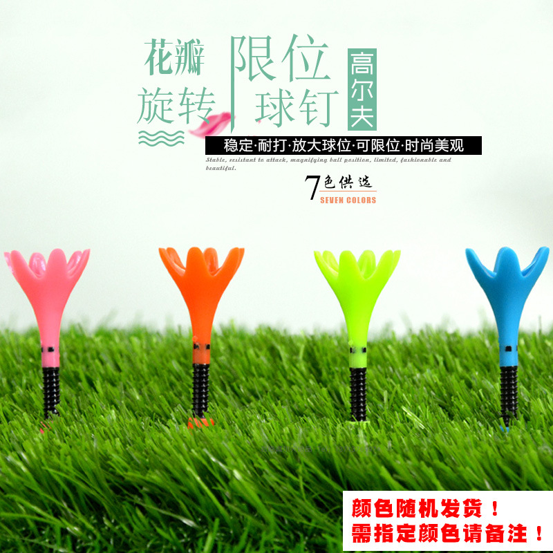 New Golf Petal Rotating Limiting Device Tees Golf Plastic Ball Studs Resistance Play Nail Adjustable Height Ball Studs