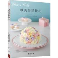 Beautiful Cake Decoration Book 44 Kinds of Fower Cake Decoration Technique Baking Cake Making Tutorial Book|  -