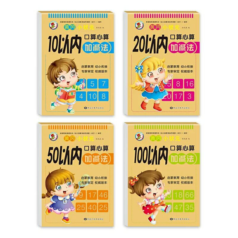 Mental Arithmetic Exercise Book Kindergarten ENLIGHTEN Training 10 Within 20 50/100 Addition And Subtraction