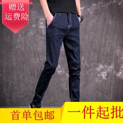 Fashion Jeans Solid Color Trend Skinny Straight-leg Pants Youth Versitile Fashion Korean-style Slim Fit Trousers WeChat