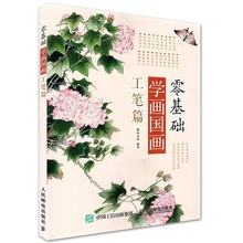 Basic Chinese painting Drawing Art Book for Gong Bi Flower, bird, fish and insect course