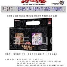 Yu-Gi-Oh 15th Anniversary Korean Gift Box 15AYA Sky Dragon Three Fantasy God Dark Game Original Box