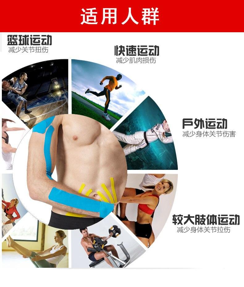 Кинезиологическая лента Атлетическая эластопласт спортивная водонепроницаемая лента медицинская терапия самоклеющаяся повязка на колено Защитная муфта для мышц L2147SPA