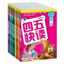 8 Books/Set Four or Five Fast Reading Si Wu Kuai Du Children Enlightenment Cognition Book Reading Book