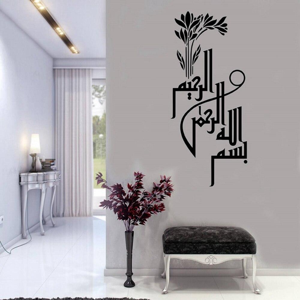 Мусульманские настенные наклейки домашнего декора гостиной настенные модные украшения, Изысканные Подарки Исламской виниловые наклейки н...