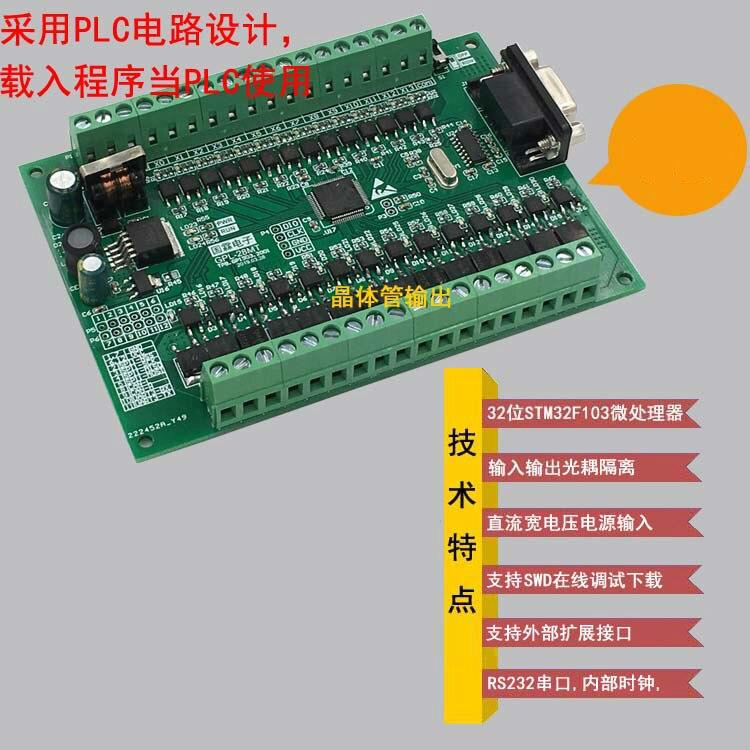 Isolamento Optoacoplador STM32 14 14 Entrada Relé de Saída da Porta Serial Pulso Transistor De Potência Industrial de Desenvolvimento de Controle do PLC