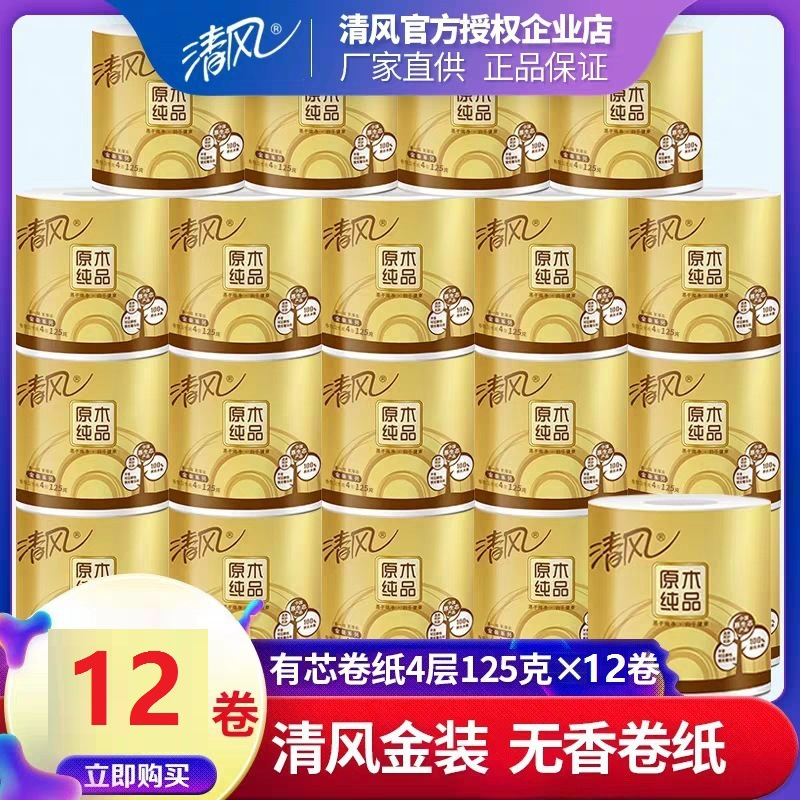 End Stockpile Breeze Roll Paper 125g * 12 Volume/Mention 4-Layer 1500 Grams Of Gold-Toilet Paper Web Household