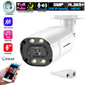 IP-камера видеонаблюдения H.265 5 Мп POE, наружная Водонепроницаемая полноцветная камера ночного видения для системы безопасности, POE XMEYE ONVIF