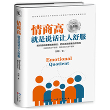 New Hot Chinese Book Emotional intelligence EQ Eloquence training and communication Interpersonal language expression