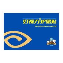 Китайские травы зрение глаз патчи для ухода снимают усталость