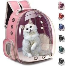 Переноска для домашних животных портативная воздухопроницаемая