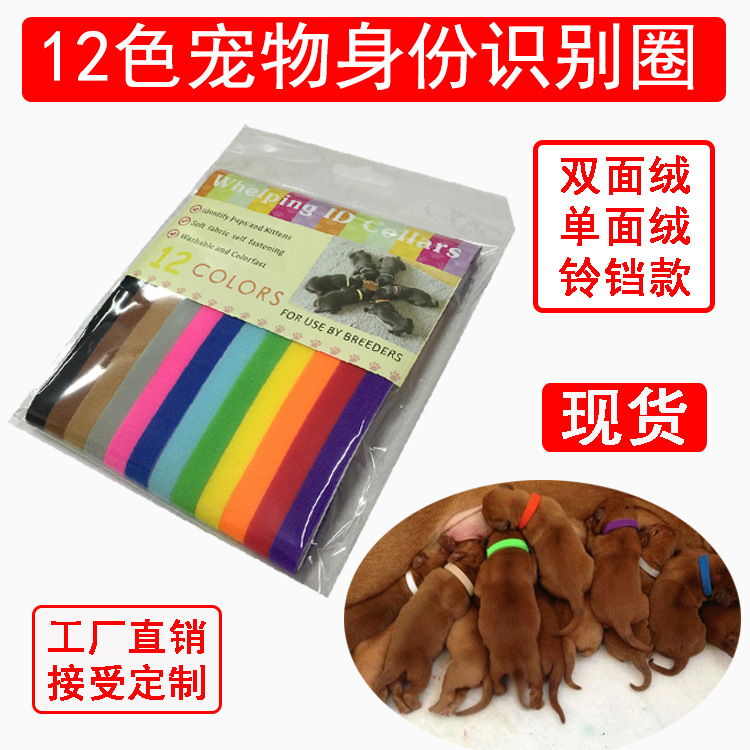 Pet Collar 12 Color Velcro Dogs And Cats Identity Identification Neck Ring Collar Bell Necklace Pet Supplies Pet ID