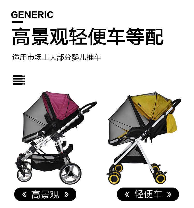 Czarne niemowlęta wózek dziecięcy wózek moskitiera sieć na owady bezpieczna siatka na Buggy siatki pełna pokrywa siatki moskitiera