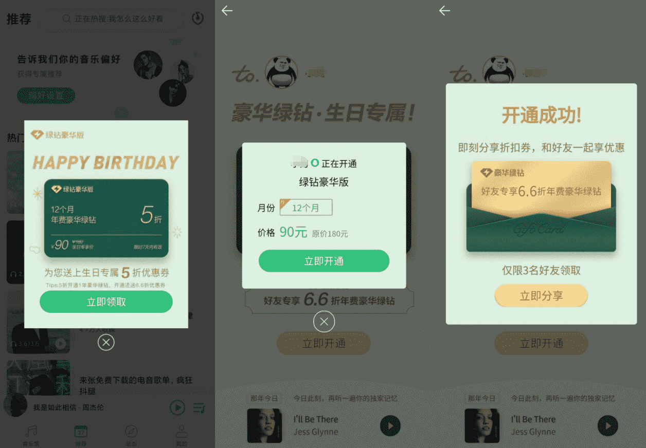 QQ改生日90开一年QQ豪华绿钻方法