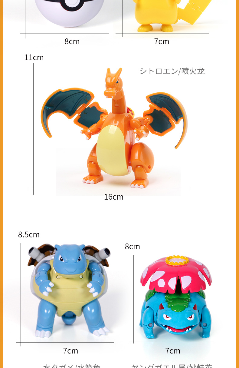 Deformable Pokemon Toy 21