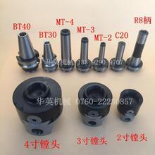 Станки расточные машина R8-2 дюйма, BT40-3 дюйма, R8 продукция компании Precision boring машина с креплением нож гранулы ножи