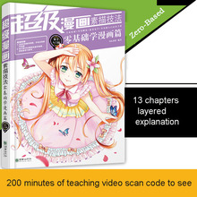 Drawing Books Tutorials Zero-based Comics Sketch Getting Started Handwriting Book Manga Getting Started Self Painting Textbook