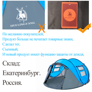 Image 2 - HUI LINGYANG throw tent outdoor automatic tents throwing pop up waterproof camping hiking tent waterproof large family open tent