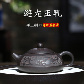 arenaceous kettle black gold is undressed ore sand flying jade milk pot of famous handmade recommended the teapot