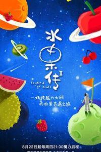 水果传第二季[更新至04集]