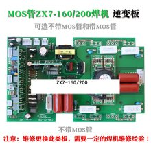Civil household MOS tube ACR ZX7-160 / 200 manual welding machine inverter board electric welding machine control circuit board(China)