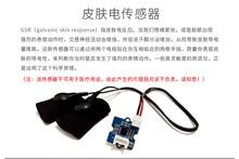 GSR skin current sensor Measurable skin resistance conductivity