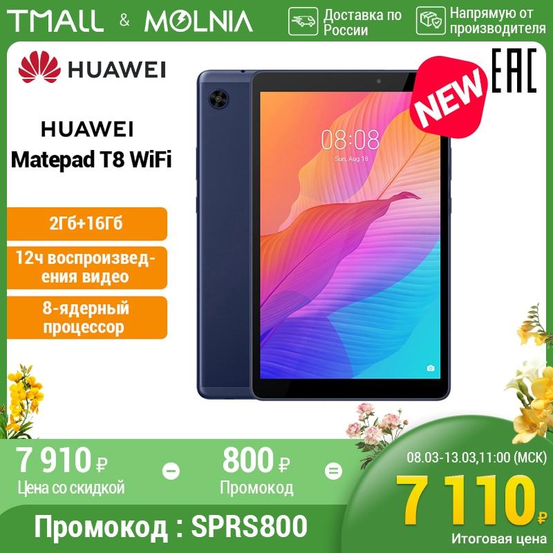 Планшет HUAWEI Matepad T 8 Wi-Fi【2+16ГБ】【8-ядерный процессор】【Ростест, Доставка от 2 дней, Официальная гарантия】MOLNIA