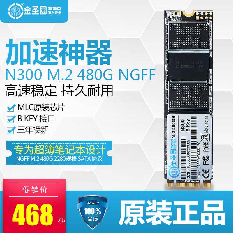 JSYERA NGFF M.2 SSD 480GB 2280 SATA M2 B مفتاح Interne وحدة قرص صلب الحالة الصلبة ل Ultrabook 120G240G512G1T2T