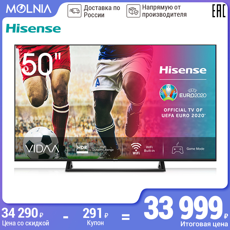 50inchtv Hisense 50AE7200F Телевизоры телевизор смарт телевизоры 50 дюймов 4К MOLNIA