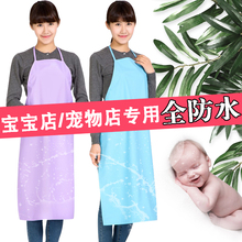 Fully Waterproof And Breathable Mother And Baby Shop Baby Bath Natatorium Lengthened Apron Pet Shop Non-sticky And Grabbing