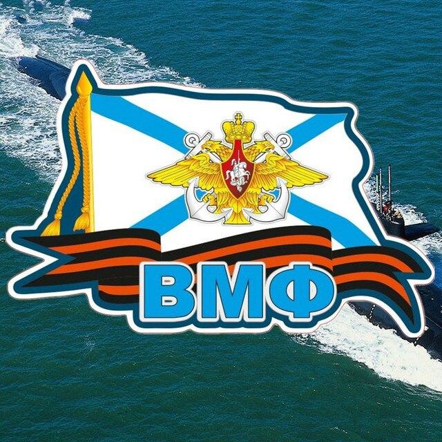 뜨거운 성격 자동차 스티커 VMF 러시아 해군 오토바이 방수 들어 갔어 KK 비닐 데칼 PVC A4 Q3 자동 장식